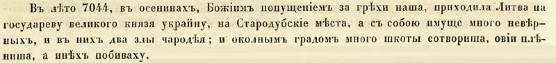 Летопись по Воскресенскому Ново-Иерусалимскому списку, 1536