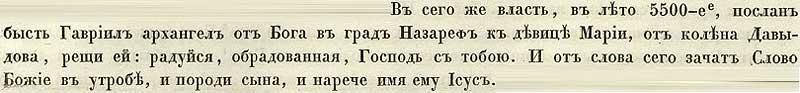 Патриаршая (Никоновская) летопись, 986. Из речи философа к Владимиру следует, что ИХ родился в 8 г. до н.э.