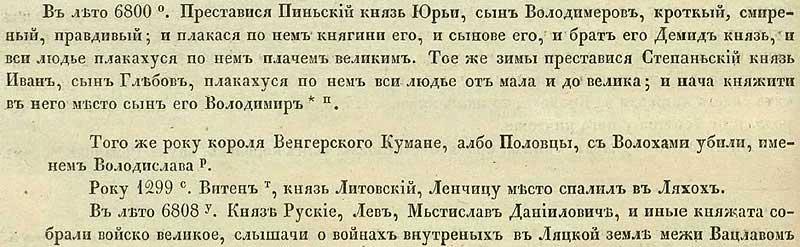 Ипатьевская летопись, 1292. Интересное чередование счёта: то от СМ, то Юлианский