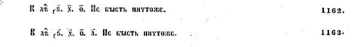 Летописец Переяславля-Суздальского (Сборник). Примеры записи даты. Мартовский календарный стиль