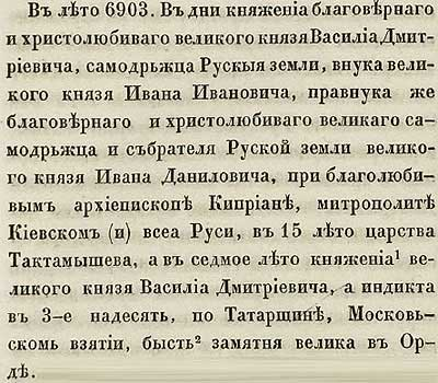 Тверская летопись, 1392. Достаточно редкий случай синхронизации разных шкал времени.