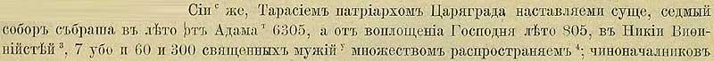 Патриаршая (Никоновская) летопись, 1443. Собор в Фераре и опять неверный перевод в Юлианский стиль