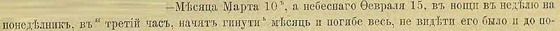 Патриаршая (Никоновская) летопись, 1476. Получается, что существовало две системы исчисления дат?