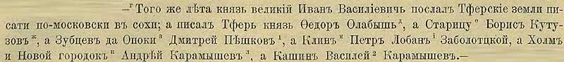 Патриаршая (Никоновская) летопись, 1492. Перепись населенцев княжества Тверского
