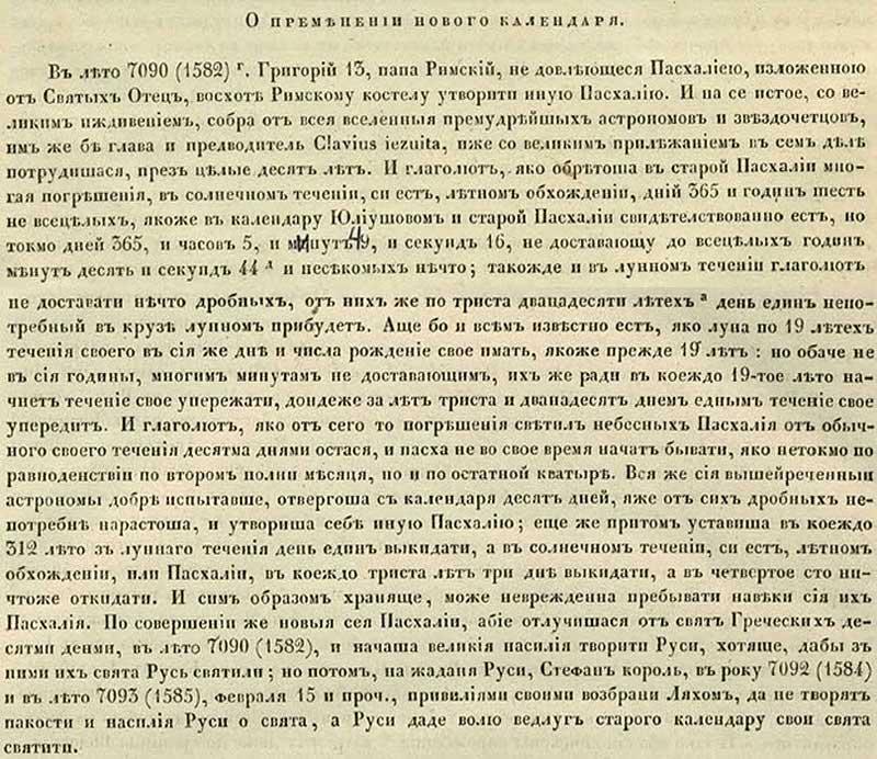 Прибавление к Ипатьевской летописи, 1582.О новом Григорианском календаре