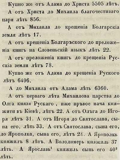 Тверская летопись. Библейские события до года 6362 СМ — года «Начала земли Русской»