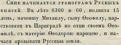 Тверская летопись: «Так начинается Хронограф Русских князей…»