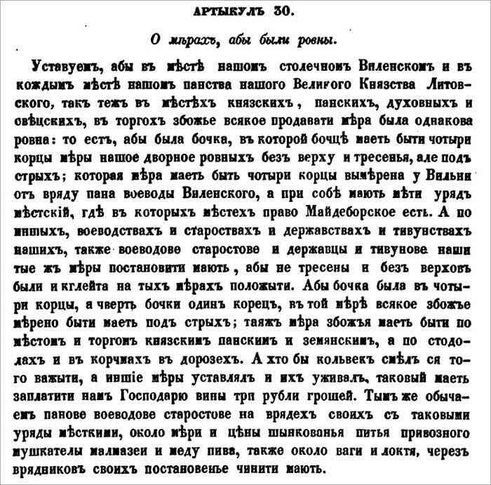 Статут ВКЛ. Меры сыпучих тел, XVI в.