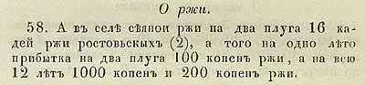 Русская Правда Ярослава, 1019-1054
