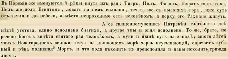 Первая Софийская летопись; Прибавление Б к ней. Географические представления Новгородского архиепископа Василия