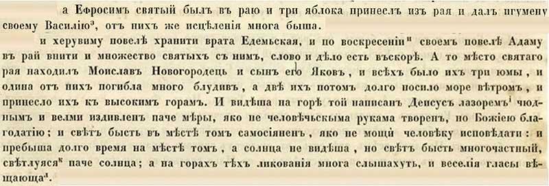 Первая Софийская летопись; Прибавление Б к ней. Новгородцы точно знали где находится Рай
