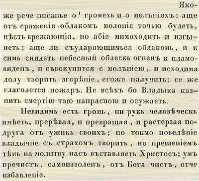 Летопись Авраамки, 1419. О громе и молниях
