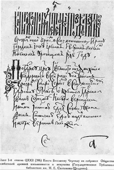 Лист 1 Книги Большого Чертежу, http://www.kirsoft.com.ru/freedom/KSNews_654.htm
