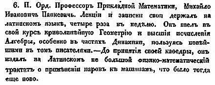 И. Ф. Тимковский. Математика в Императорском Московском Университете