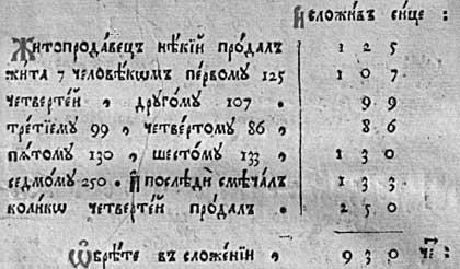 Л.Ф. Магницкий. Арифметика. Пример на сложение: Продавец зерна продал жита семи покупателям: первому 125 четвертей, другому – 107, третьему – 99, четвёртому – 86, пятому – 130, шестому – 133, седьмому – 250 четвертей. И теперь продавец решил посчитать сколько же четвертей он продал всего