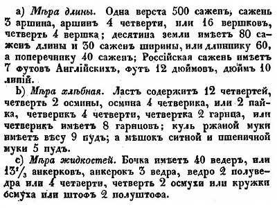 Единицы измерения в Российской Империи, 1832, ч.1 // Е.ф. Зябловский [19.40]