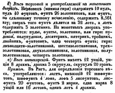 Единицы измерения в Российской Империи, 1832, ч.2 // Е.ф. Зябловский [19.40]