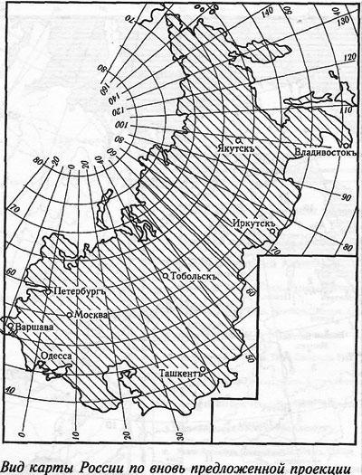 Д.И. Менделеев.О новом способе картографирования.Пример 1