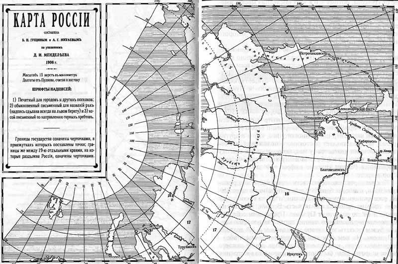Д.И. Менделеев.О новом способе картографирования. Пример 2