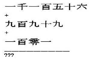 Китайская система записи чисел / Cложения трёх чисел (1156+999+101)