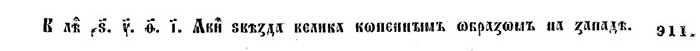 Летописец Переяславля-Суздальского (Сборник). Прохождение кометы Галлея над Русью в 912 году
