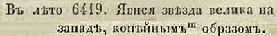 Лаврентьевская летопись, 911. В 6419 году от СМ появилась на западе звезда копейным образом (комета).