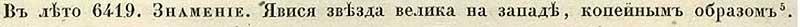 Патриаршая (Никоновская) летопись, 911. В 6419 году от СМ случилось знамение: копейным образом появилась большая звезда на западе.