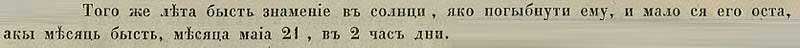 Воскресенская летопись, 1088. 21 мая 1088 года  в 2 часа дня было к погибели солнца знамение: оставалось его совсем мало, было подобно месяцу.