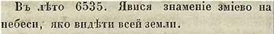 Тверская летопись, 1027. В 6535 год от СМ появилось знамение на небе в образе змея, и видели его все люди на всей земле.