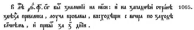 Супральская летопись. Небесное знамение, комета, 1065