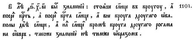 Супральская летопись. Небесное знамение, солнце с крестом, 1104