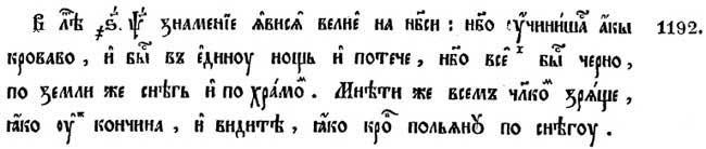 Супральская летопись. Небесное знамение, кровавое солнце, 1192