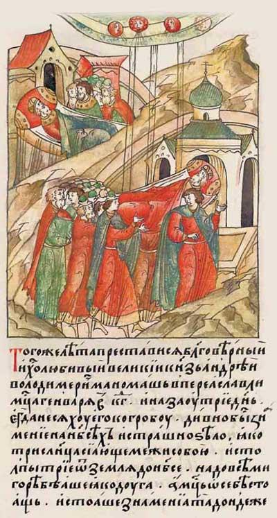 Лицевой летописный свод Ивана IV Грозного. 1149: Смерть Андрея Мономаха и знамение