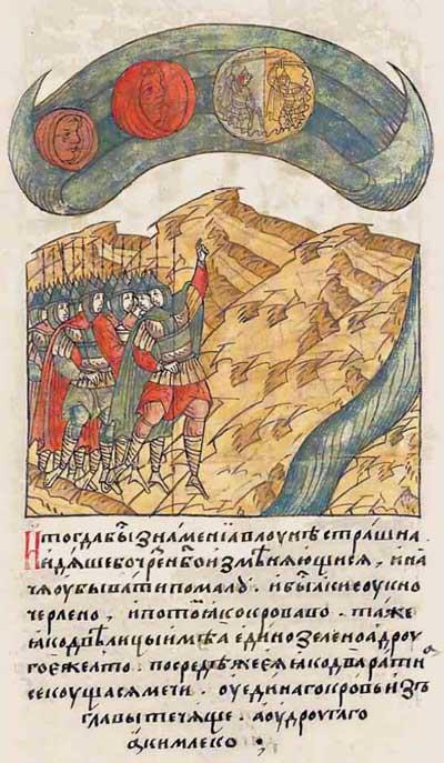 Лицевой летописный свод Ивана IV Грозного. 1167: Лунное знамение