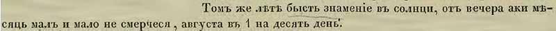 Ипатьевская летопись, 1124