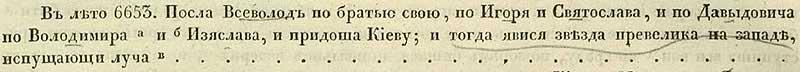 Ипатьевская летопись, 1145