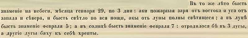 Воскресенская летопись, 1104
