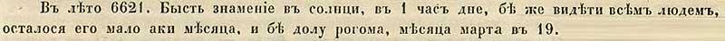 Воскресенская летопись, 1113
