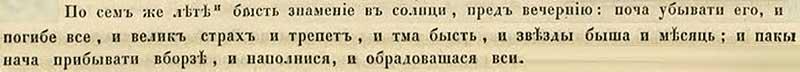 Воскресенская летопись, 1124