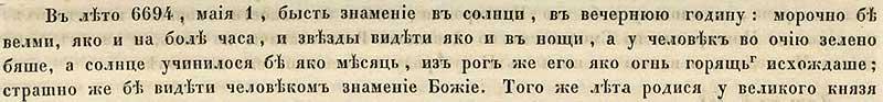 Воскресенская летопись, 1186