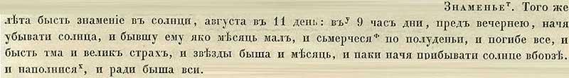 Патриаршая (Никоновская) летопись, 1124