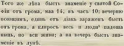 Тверская летопись, 1117. Знамение на Луне