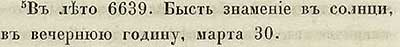 Тверская летопись, 1131. Частичное затмение Солнца?
