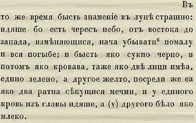 Тверская летопись, 1160. Лунное затмение