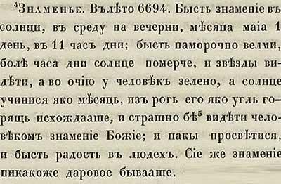 Тверская летопись, 1186.  Солнечное затмение