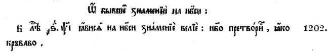 Супральская летопись. Небесное знамение, 1202