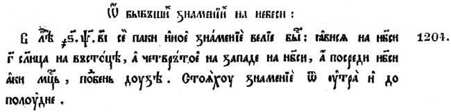 Супральская летопись. Небесное знамение, 1204