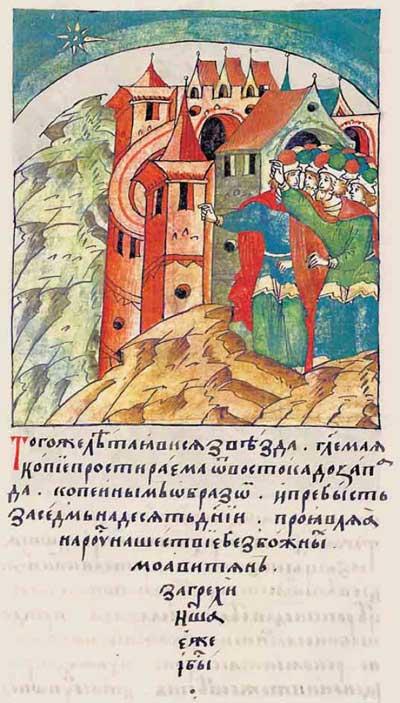 Лицевой летописный свод Ивана IV Грозного. 1233: Комета видима в течение 17 дней