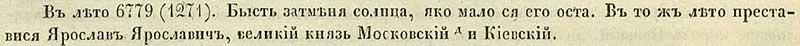 Густинская летопись, 1271. Затмение солнца...