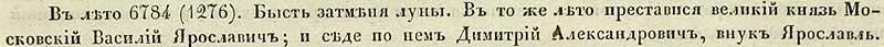 Густинская летопись, 1276. Затмение луны...